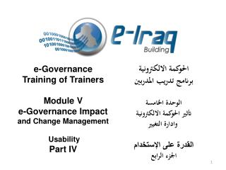 e-Governance Training of Trainers Module  V e-Governance Impact  and Change Management Usability