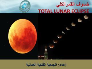 خسوف القمرالكلي TOTAL LUNAR ECLIPSE