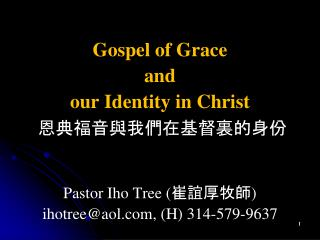 Gospel of Grace and  our Identity in Christ  恩典福音與我們在基督裏的身份 	 Pastor Iho Tree ( 崔誼厚牧