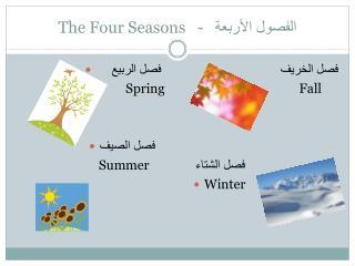 The Four Seasons   -    الفصول الأربعة