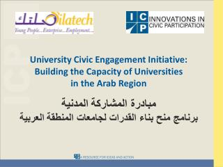 University Civic Engagement Initiative: Building the Capacity of Universities  in the Arab Region