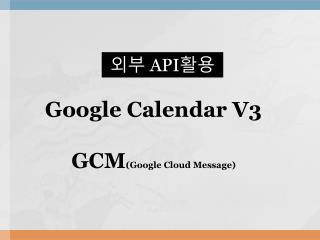 google cloud messaging tutorial