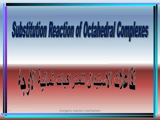 Substitution Reaction of Octahedral Complexes