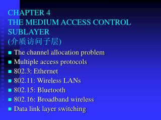 CHAPTER 4  THE MEDIUM ACCESS CONTROL SUBLAYER ( 介质访问子层)
