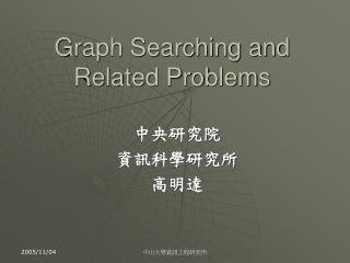 Graph Searching and Related Problems