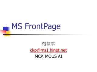 MS FrontPage