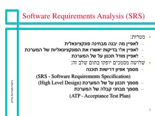 Software Requirements Analysis (SRS)