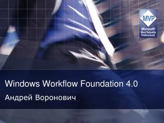 Windows Workflow Foundation  4.0