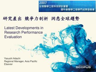 Latest Developments in  Research Performance  Evaluation