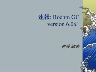 速報:  Boehm GC  version 6.0α1