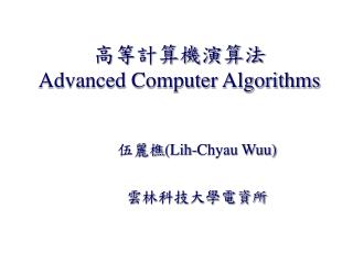 高等計算機演算法 Advanced Computer Algorithms