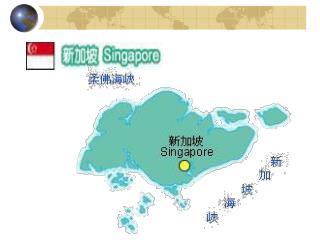 原名: 新加坡共和國  (Republic of Singapore) 通稱:新加坡  (Singapore)  首都: SIN 國慶日: 08-09 雅稱:花園城市