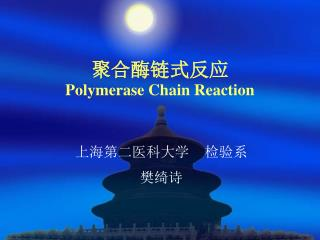 聚合酶链式反应 Polymerase Chain Reaction
