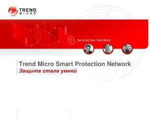 Trend Micro Smart Protection Network Защита стала умней