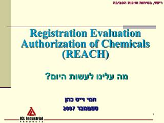 Registration Evaluation Authorization of Chemicals (REACH) מה עלינו לעשות היום?