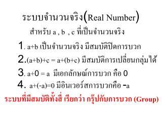 ระบบจำนวนจริง( Real Number )