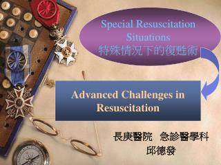 Special Resuscitation Situations 特殊情況下的復甦術