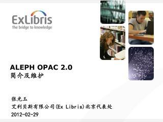 ALEPH OPAC 2.0  简介及维护