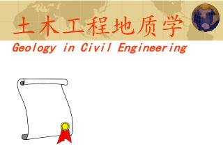 土木工程地质学 Geology in Civil Engineering