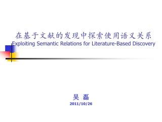 在基于文献的发现中探索使用语义关系 Exploiting Semantic Relations for Literature-Based Discovery