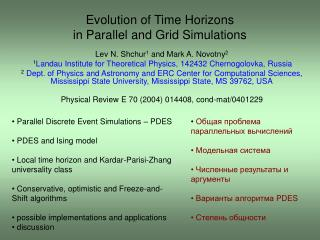 Evolution of Time Horizons  in Parallel and Grid Simulations