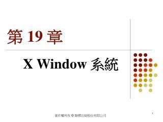 e57abeba5ab7dd PPT - Tommy s Window Slideshow PowerPoint Presentation - ID 1280957