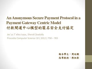 An Anonymous Secure Payment Protocol in a Payment Gateway Centric Model 付款閘道中心模型的匿名安全支付協定
