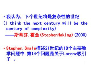 我认为,下个世纪将是复杂性的世纪 (I think the next century will be the century of complexity)