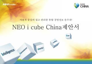 NEO i cube China 제안서