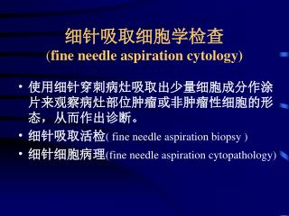 细针吸取细胞学检查 ( fine needle aspiration cytology)