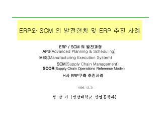 ERP 와  SCM  의 발전현황 및  ERP  추진 사례