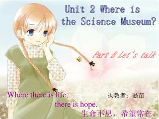 Where there is life,                          there is hope. 生命不息,希望常在。