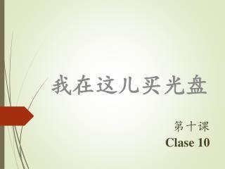 我在这儿买光盘 第十课 Clase  10
