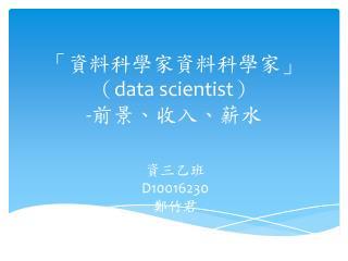「資料科學家 資料科學家 」 ( data scientist ) - 前景、收入、薪水