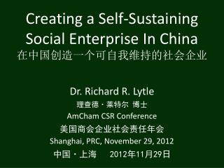 Creating a Self-Sustaining Social Enterprise In China 在中国创造一个可自我维持的社会企业