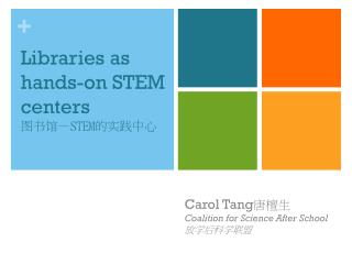 Libraries as hands-on STEM  centers 图 书 馆 —STEM 的 实践 中 心