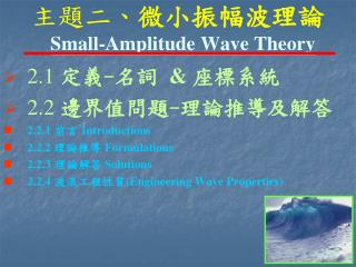主題二、 微小振幅波理論 Small-Amplitude Wave Theory