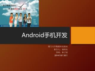 Android 手机开发