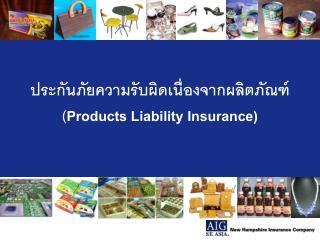 ประกันภัยความรับผิดเนื่องจากผลิตภัณฑ์ ( Products Liability Insurance)