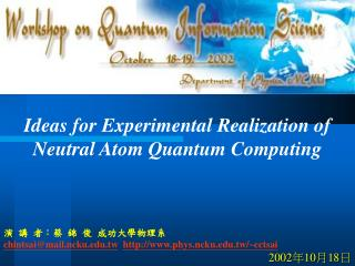 Ideas for Experimental Realization of Neutral Atom Quantum Computing