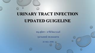 Urinary Tract Infection Updated  Guigeline