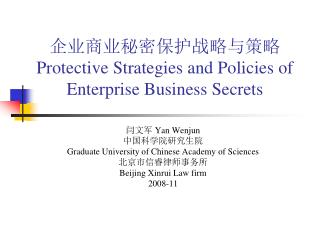 企业商业秘密保护战略与策略 Protective Strategies and Policies of Enterprise Business Secrets