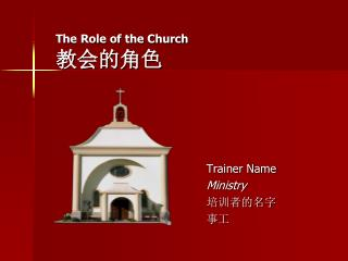 The Role of the Church 教会的角色