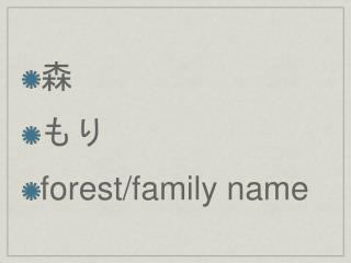 森 もり forest/family name