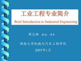 工业工程专业简介 Brief Introduction to Industrial Engineering