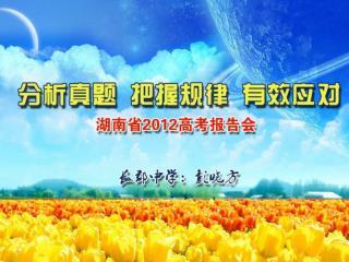 第一部分 2010 、 2011 湖南省考试统计数据