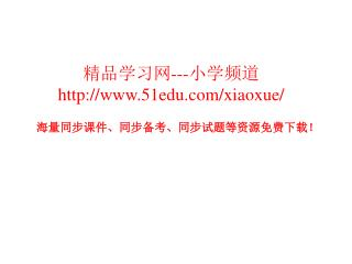 精品学习网 --- 小学频道 51edu/xiaoxue/