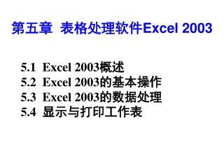 第五章  表格处理软件 Excel 2003