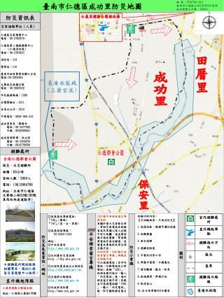 臺南市仁德區成功里防災地圖