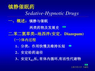 镇静催眠药 Sedative-Hypnotic Drugs
